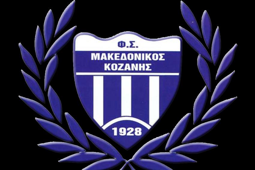 ΜΑΚΕΔΟΝΙΚΟΣ ΚΟΖΑΝΗΣ